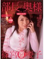 「部長の奥様 [憧れの女性] 篠宮慶子」のパッケージ画像