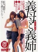 「義母と義姉 [家庭内◆誘惑]」のパッケージ画像