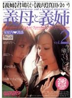 「義母と義姉 [家庭内◆誘惑] VOL.2」のパッケージ画像