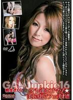 GAL Junkie 16 桐生さくら オレ達エゴマゾ★美GALでフェチれ!!