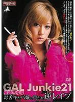 GAL Junkie 21 星崎キララ 毒舌キャバ嬢と貢がせ逆レイプ