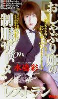 「おしゃぶり姫の制服ザーメンレストラン 水嶋彩」のパッケージ画像