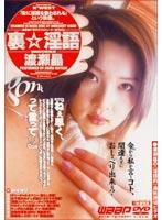 「裏◆淫語 渡瀬晶」のパッケージ画像