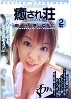「癒され荘 2号館 〜管理人さんはEカップ〜」のパッケージ画像