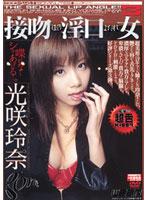 「接吻しまくり淫口よだれ女 VOL.3」のパッケージ画像