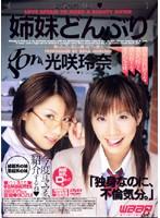 「姉妹どんぶり 光咲玲奈」のパッケージ画像
