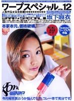 「ワープスペシャル 坂下麻衣」のパッケージ画像