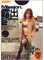 「Mission. 露出 in Tokyo 2 雨宮かおる」のパッケージ画像