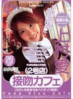 「接吻カフェ 2号店 上村愛」のパッケージ画像