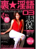 裏◆淫語3 志保
