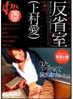 「反省室 上村愛」のパッケージ画像
