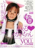 「萌える★メガネちゃん you.」のパッケージ画像