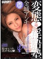 「変態◆淫語塾 PART.02 金城アンナ」のパッケージ画像