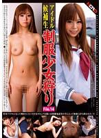 「アイドル候補生制服少女狩り File.14しずく」のパッケージ画像