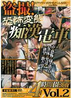「盗撮!恐怖変態痴漢電車 4時間 BEST Vol.2」のパッケージ画像