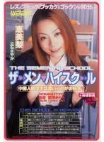 「ザーメンハイスクール 恵美梨(元ア二-麗)」のパッケージ画像