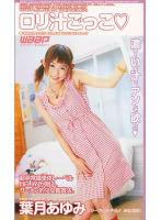 「ロリ汁ごっこ 葉月あゆみ」のパッケージ画像