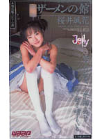 「ザーメンの館 桜井風花」のパッケージ画像