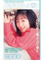 「ロリ汁ごっこ 吉井愛美」のパッケージ画像