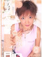 「飲み友達 Rin.」のパッケージ画像