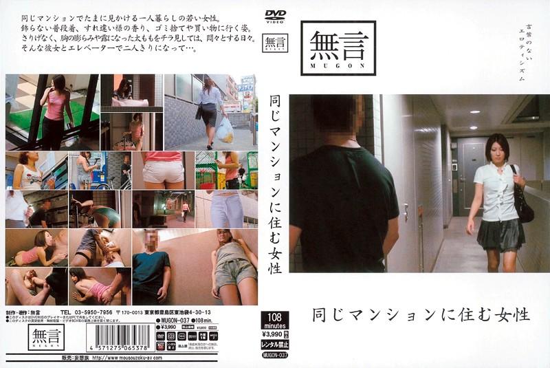 [MUGON-037] 同じマンションに住む女性