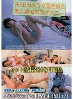 「WEBカメラで覗き見た素人娘の本気オナニーVOL.3」のパッケージ画像