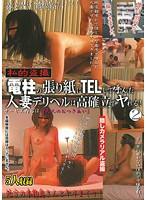 「私的盗撮 電柱の張り紙にTELして呼んだ人妻デリヘルは高確立でヤれる!2」のパッケージ画像
