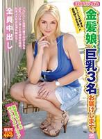 日本人がハメる!金髪娘、巨乳3名お届けします。 新世代デジタルモザイク