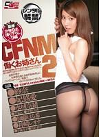 CFNM◆働くお姉さん