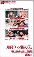 「月刊「ハメ撮り2」」のパッケージ画像