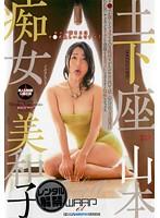 「土下座痴女 山本美和子」のパッケージ画像