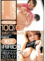 巨乳クラブ 04 RIRICO