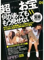 「超[チョ〜]お宝 VOL.01」のパッケージ画像