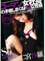 「ゴーマン女社長の矛盾しまくるドMな性癖 二宮沙羅」のパッケージ画像