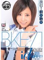 「BKE71 激似!!前●敦● ブッカケに行けるアイドル」のパッケージ画像