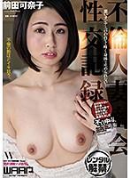 「不倫人妻密会性交記録 前田可奈子」のパッケージ画像