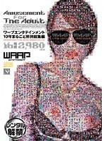 「ワープエンタテインメント10年まるごと特別総集編 16時間 【DISC.2】」のパッケージ画像