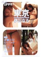 東京★002 伊川なち