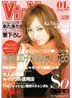 「VinVin 伊川なち」のパッケージ画像