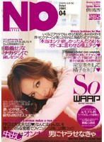 ND.style[ナカダシ・スタイル] 伊川なち