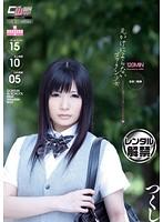 「見かけによらないゴックン少女 カマトト優等生は濃い〜のがお好き◆ つくし」のパッケージ画像