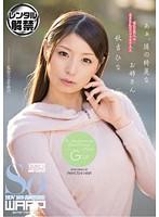 「あぁ、隣の綺麗なお姉さん 秋吉ひな」のパッケージ画像