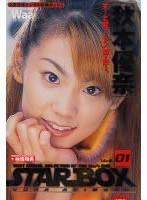 「STAR BOX 秋本優奈」のパッケージ画像