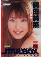 「STAR BOX 岡田純菜」のパッケージ画像