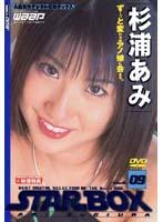「STAR BOX 杉浦あみ」のパッケージ画像
