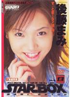 「STAR BOX 後藤まみ」のパッケージ画像