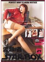 「STAR BOX 渡瀬晶」のパッケージ画像