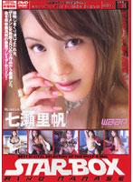 「STAR BOX 七瀬里帆」のパッケージ画像