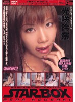「STAR BOX 光咲玲奈」のパッケージ画像