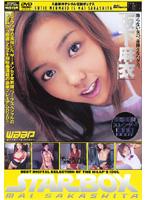「STAR BOX 坂下麻衣」のパッケージ画像